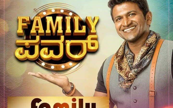 family power ಫ್ಯಾಮಿಲಿ ಪವರ್ (ಪುನೀತ್ ರಾಜ್ಕುಮಾರ್) - ಆಂಡ್ರಾಯ್ಡ್ ಅಪ್ಲಿಕೇಶನ್
